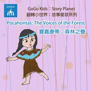 Pocahontas: The Voices of the Forest /寶嘉康蒂:森林之聲