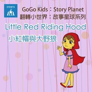 Little Red Riding Hood /小紅帽與大野狼