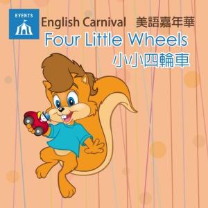 Four Little Wheels /小小四輪車