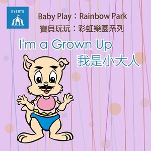 I'm a Grown Up /我是小大人