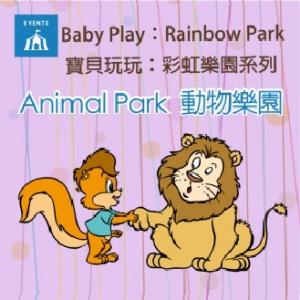Animal Park /動物樂園