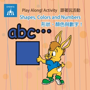Shapes, Colors and Numbers /形狀、顏色與數字!