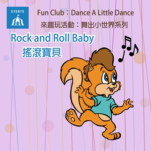 Rock and Roll Baby /搖滾寶貝