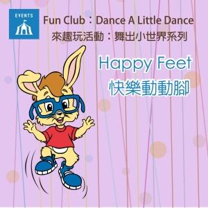 Happy Feet /快樂動動腳